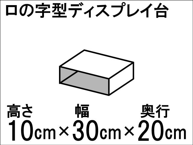 【ロの字型ディスプレイ台】ひな壇作りに最適!ディスプレイ台の定番型☆size:高さ10cm×幅30cm×奥行20cm