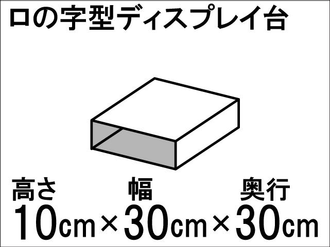 【ロの字型ディスプレイ台】ひな壇作りに最適!ディスプレイ台の定番型☆size:高さ10cm×幅30cm×奥行30cm