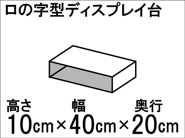 【ロの字型ディスプレイ台】ひな壇作りに最適!ディスプレイ台の定番型☆size:高さ10cm×幅40cm×奥行20cm
