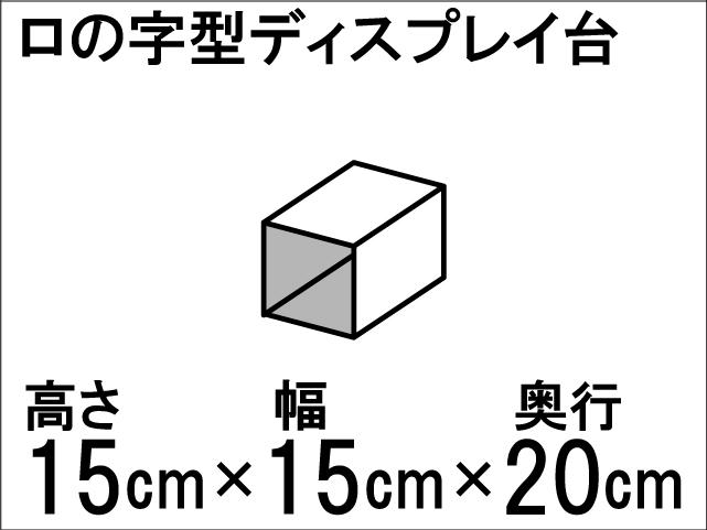 【ロの字型ディスプレイ台】ひな壇作りに最適!ディスプレイ台の定番型☆size:高さ15cm×幅15cm×奥行20cm