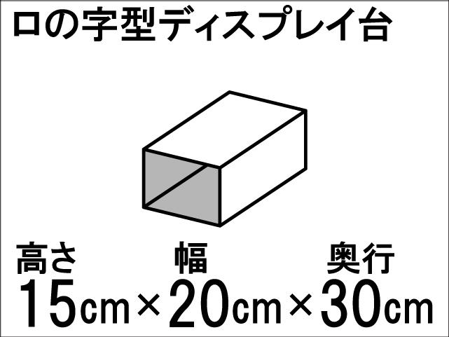 【ロの字型ディスプレイ台】ひな壇作りに最適!ディスプレイ台の定番型☆size:高さ15cm×幅20cm×奥行30cm