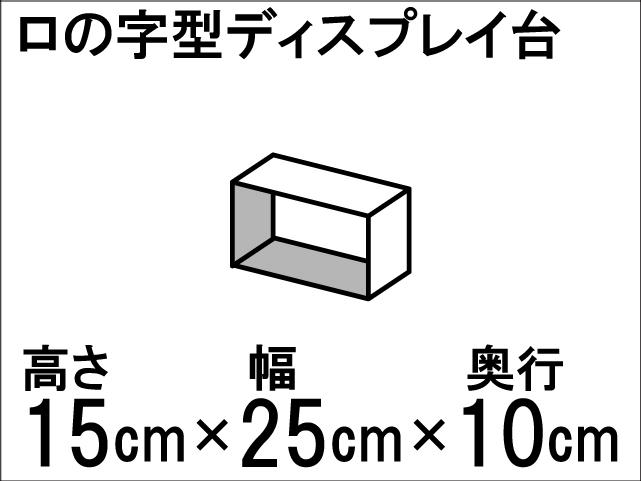 【ロの字型ディスプレイ台】ひな壇作りに最適!ディスプレイ台の定番型☆size:高さ15cm×幅25cm×奥行10cm