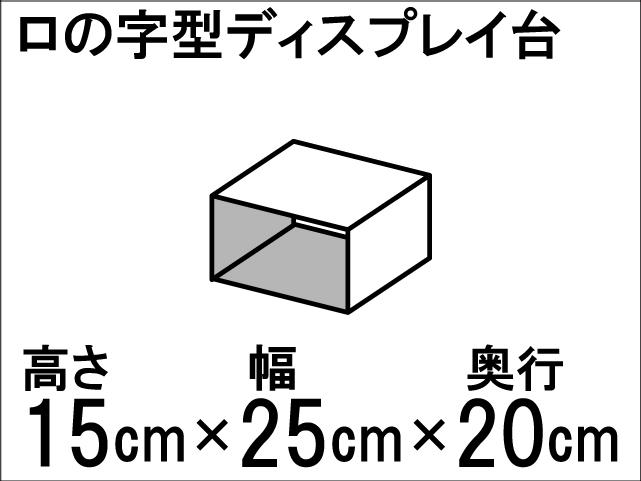 【ロの字型ディスプレイ台】ひな壇作りに最適!ディスプレイ台の定番型☆size:高さ15cm×幅25cm×奥行20cm