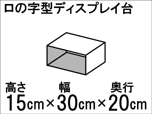 【ロの字型ディスプレイ台】ひな壇作りに最適!ディスプレイ台の定番型☆size:高さ15cm×幅30cm×奥行20cm