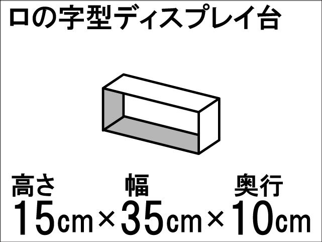 【ロの字型ディスプレイ台】ひな壇作りに最適!ディスプレイ台の定番型☆size:高さ15cm×幅35cm×奥行10cm