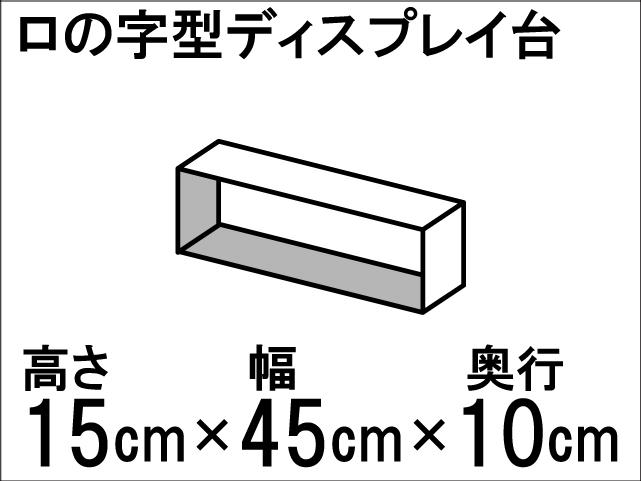 【ロの字型ディスプレイ台】ひな壇作りに最適!ディスプレイ台の定番型☆size:高さ15cm×幅45cm×奥行10cm