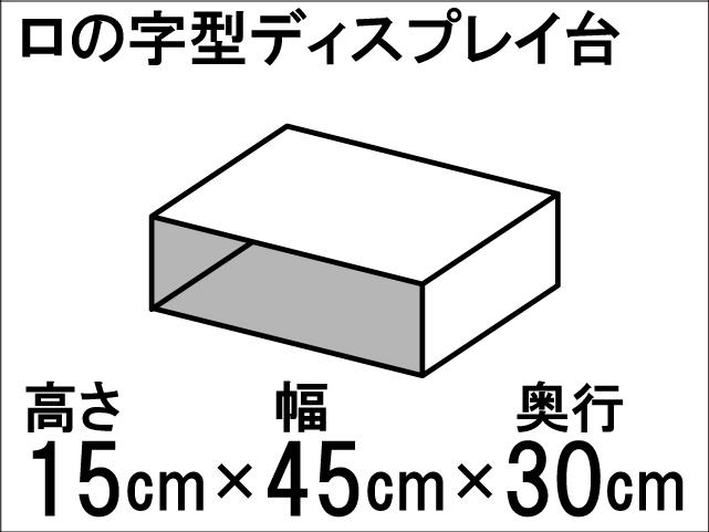 【ロの字型ディスプレイ台】ひな壇作りに最適!ディスプレイ台の定番型☆size:高さ15cm×幅45cm×奥行30cm