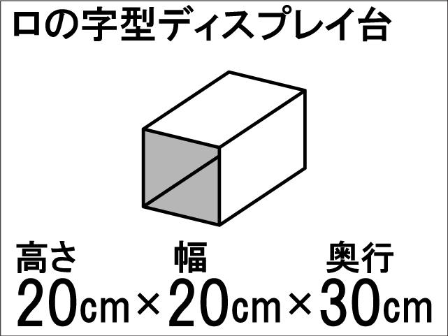 【ロの字型ディスプレイ台】ひな壇作りに最適!ディスプレイ台の定番型☆size:高さ20cm×幅20cm×奥行30cm