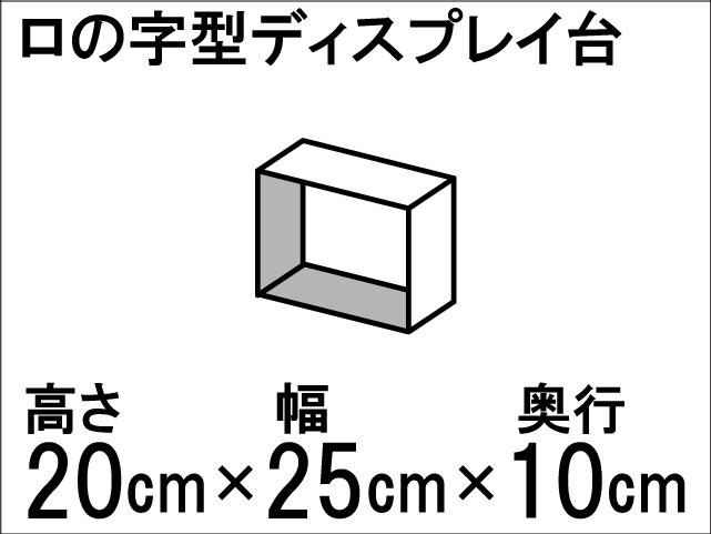 【ロの字型ディスプレイ台】ひな壇作りに最適!ディスプレイ台の定番型☆size:高さ20cm×幅25cm×奥行10cm
