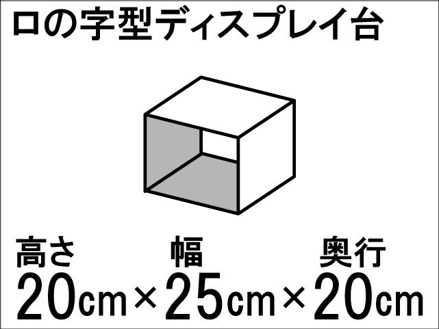 【ロの字型ディスプレイ台】ひな壇作りに最適!ディスプレイ台の定番型☆size:高さ20cm×幅25cm×奥行20cm