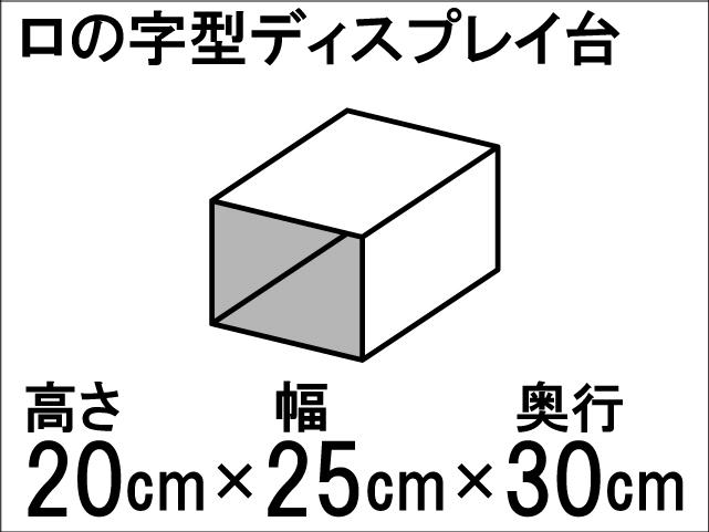 【ロの字型ディスプレイ台】ひな壇作りに最適!ディスプレイ台の定番型☆size:高さ20cm×幅25cm×奥行30cm