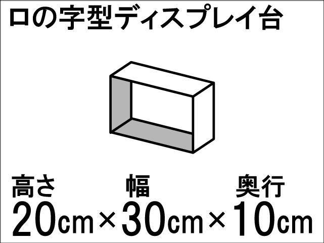 【ロの字型ディスプレイ台】ひな壇作りに最適!ディスプレイ台の定番型☆size:高さ20cm×幅30cm×奥行10cm