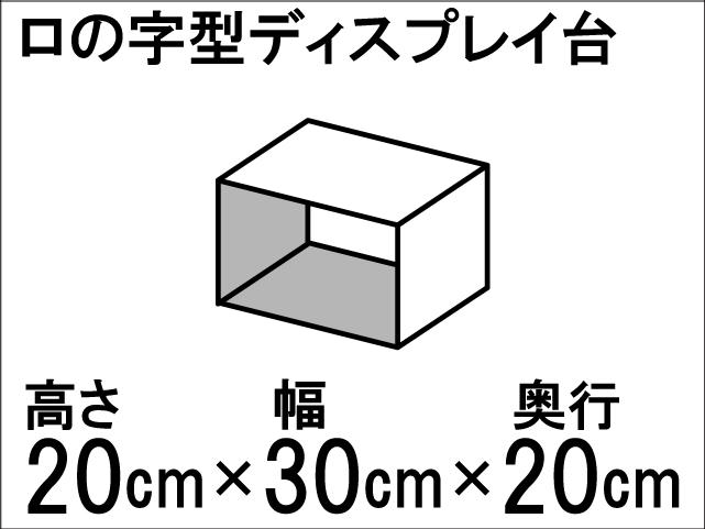 【ロの字型ディスプレイ台】ひな壇作りに最適!ディスプレイ台の定番型☆size:高さ20cm×幅30cm×奥行20cm
