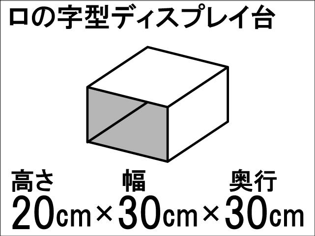 【ロの字型ディスプレイ台】ひな壇作りに最適!ディスプレイ台の定番型☆size:高さ20cm×幅30cm×奥行30cm