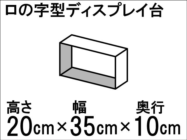 【ロの字型ディスプレイ台】ひな壇作りに最適!ディスプレイ台の定番型☆size:高さ20cm×幅35cm×奥行10cm