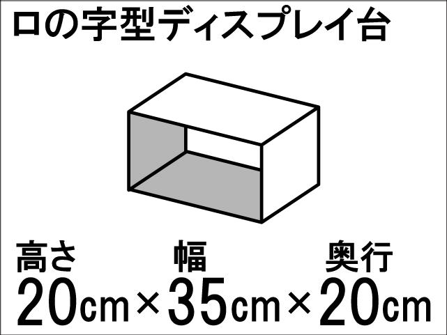 【ロの字型ディスプレイ台】ひな壇作りに最適!ディスプレイ台の定番型☆size:高さ20cm×幅35cm×奥行20cm