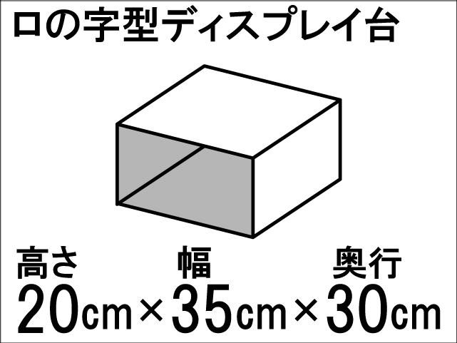 【ロの字型ディスプレイ台】ひな壇作りに最適!ディスプレイ台の定番型☆size:高さ20cm×幅35cm×奥行30cm