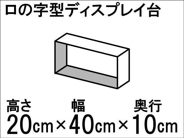 【ロの字型ディスプレイ台】ひな壇作りに最適!ディスプレイ台の定番型☆size:高さ20cm×幅40cm×奥行10cm