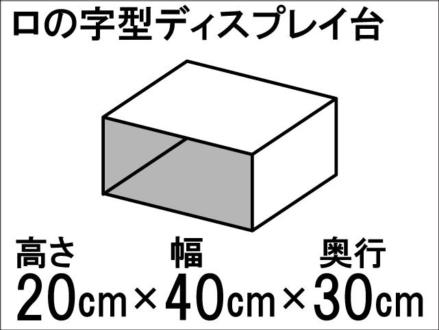 【ロの字型ディスプレイ台】ひな壇作りに最適!ディスプレイ台の定番型☆size:高さ20cm×幅40cm×奥行30cm