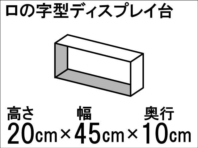 【ロの字型ディスプレイ台】ひな壇作りに最適!ディスプレイ台の定番型☆size:高さ20cm×幅45cm×奥行10cm