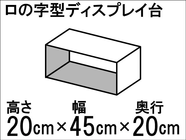【ロの字型ディスプレイ台】ひな壇作りに最適!ディスプレイ台の定番型☆size:高さ20cm×幅45cm×奥20cm