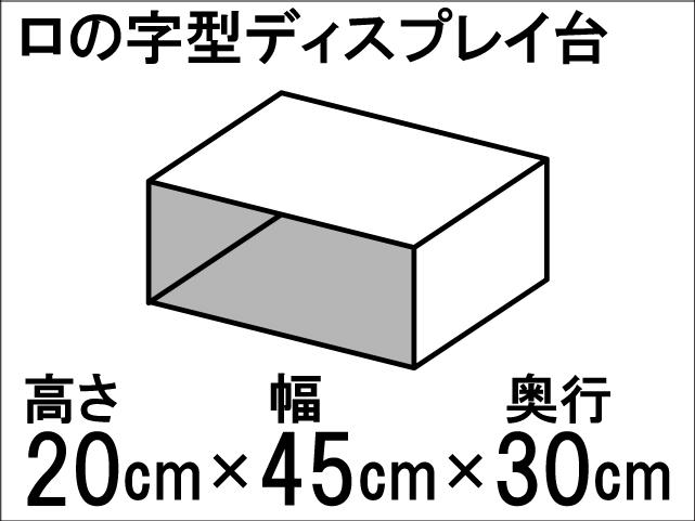 【ロの字型ディスプレイ台】ひな壇作りに最適!ディスプレイ台の定番型☆size:高さ20cm×幅45cm×奥行30cm