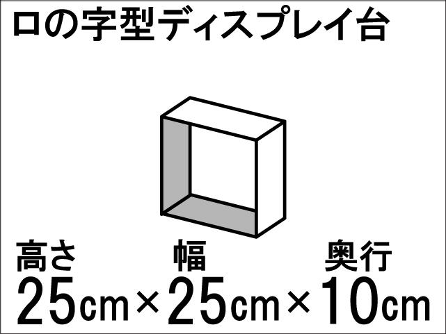 【ロの字型ディスプレイ台】ひな壇作りに最適!ディスプレイ台の定番型☆size:高さ25cm×幅25cm×奥行10cm