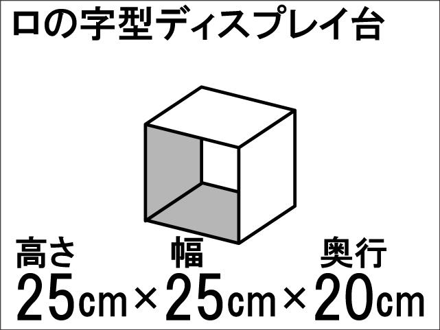 【ロの字型ディスプレイ台】ひな壇作りに最適!ディスプレイ台の定番型☆size:高さ25cm×幅25cm×奥行20cm