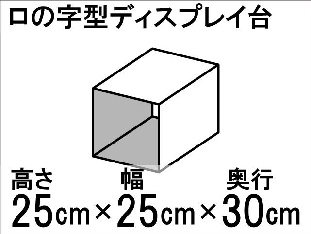 【ロの字型ディスプレイ台】ひな壇作りに最適!ディスプレイ台の定番型☆size:高さ25cm×幅25cm×奥行30cm