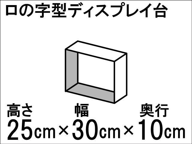【ロの字型ディスプレイ台】ひな壇作りに最適!ディスプレイ台の定番型☆size:高さ25cm×幅30cm×奥行10cm
