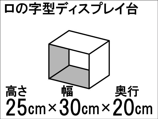 【ロの字型ディスプレイ台】ひな壇作りに最適!ディスプレイ台の定番型☆size:高さ25cm×幅30cm×奥行20cm