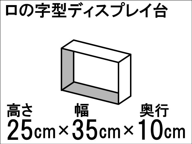 【ロの字型ディスプレイ台】ひな壇作りに最適!ディスプレイ台の定番型☆size:高さ25cm×幅35cm×奥行10cm