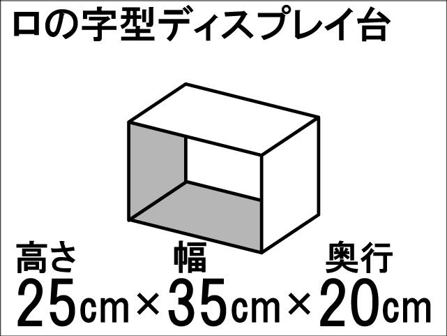 【ロの字型ディスプレイ台】ひな壇作りに最適!ディスプレイ台の定番型☆size:高さ25cm×幅35cm×奥行20cm