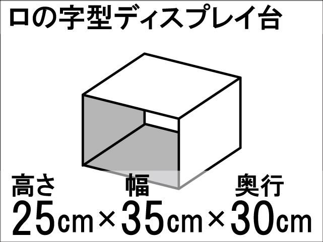 【ロの字型ディスプレイ台】ひな壇作りに最適!ディスプレイ台の定番型☆size:高さ25cm×幅35cm×奥行30cm
