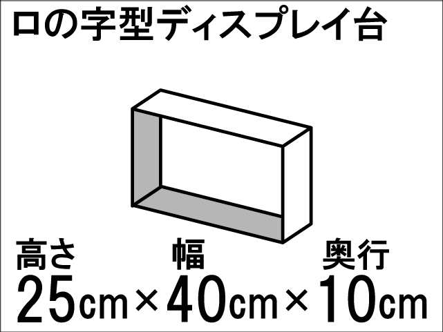 【ロの字型ディスプレイ台】ひな壇作りに最適!ディスプレイ台の定番型☆size:高さ25cm×幅40cm×奥行10cm