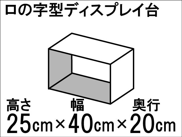 【ロの字型ディスプレイ台】ひな壇作りに最適!ディスプレイ台の定番型☆size:高さ25cm×幅40cm×奥行20cm