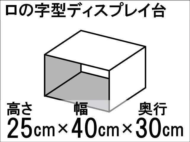 【ロの字型ディスプレイ台】ひな壇作りに最適!ディスプレイ台の定番型☆size:高さ25cm×幅40cm×奥行30cm