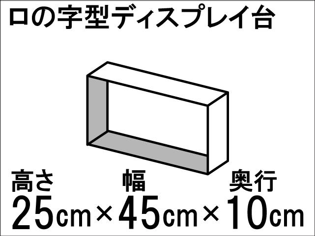 【ロの字型ディスプレイ台】ひな壇作りに最適!ディスプレイ台の定番型☆size:高さ25cm×幅45cm×奥行10cm