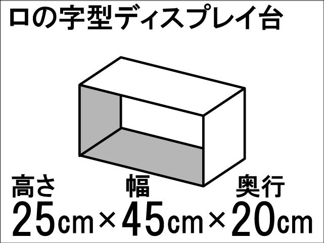 【ロの字型ディスプレイ台】ひな壇作りに最適!ディスプレイ台の定番型☆size:高さ25cm×幅45cm×奥行20cm:板厚10mm