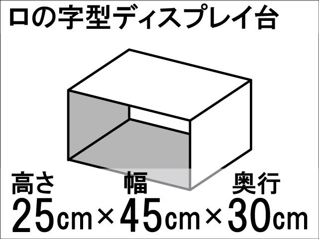 【ロの字型ディスプレイ台】ひな壇作りに最適!ディスプレイ台の定番型☆size:高さ25cm×幅45cm×奥行30cm:板厚10mm