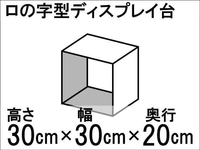 【ロの字型ディスプレイ台】ひな壇作りに最適!ディスプレイ台の定番型☆size:高さ30cm×幅30cm×奥行20cm