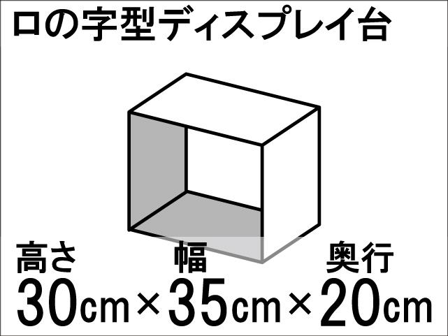 【ロの字型ディスプレイ台】ひな壇作りに最適!ディスプレイ台の定番型☆size:高さ30cm×幅35cm×奥行20cm