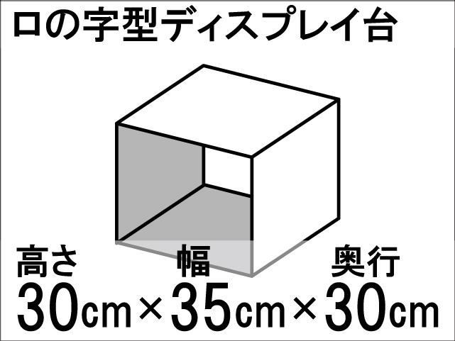 【ロの字型ディスプレイ台】ひな壇作りに最適!ディスプレイ台の定番型☆size:高さ30cm×幅35cm×奥行30cm