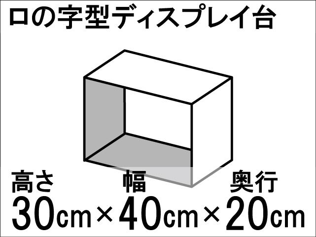 【ロの字型ディスプレイ台】ひな壇作りに最適!ディスプレイ台の定番型☆size:高さ30cm×幅40cm×奥行20cm
