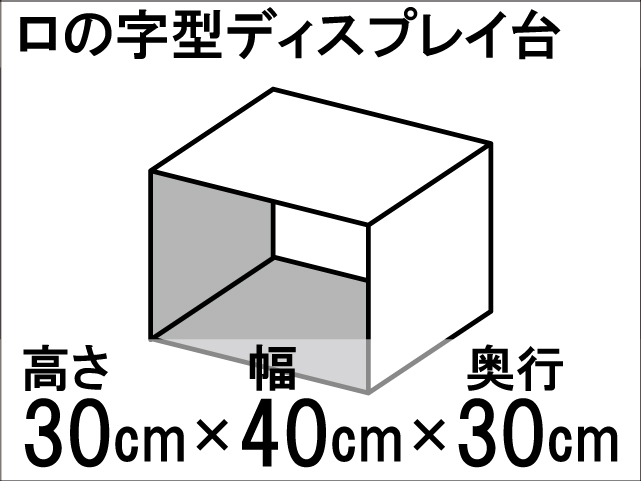 【ロの字型ディスプレイ台】ひな壇作りに最適!ディスプレイ台の定番型☆size:高さ30cm×幅40cm×奥行30cm
