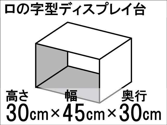 【ロの字型ディスプレイ台】ひな壇作りに最適!ディスプレイ台の定番型☆size:高さ30cm×幅45cm×奥行30cm