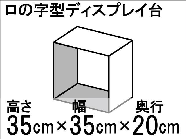 【ロの字型ディスプレイ台】ひな壇作りに最適!ディスプレイ台の定番型☆size:高さ35cm×幅35cm×奥行20cm