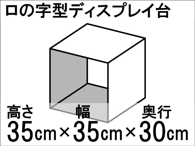 【ロの字型ディスプレイ台】ひな壇作りに最適!ディスプレイ台の定番型☆size:高さ35cm×幅35cm×奥行30cm