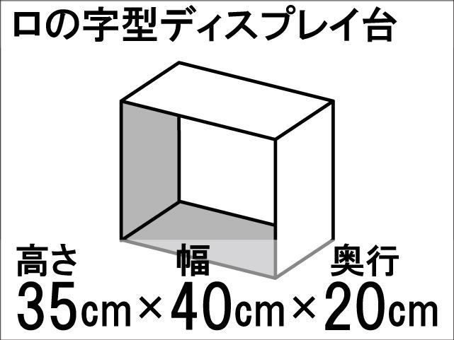 【ロの字型ディスプレイ台】ひな壇作りに最適!ディスプレイ台の定番型☆size:高さ35cm×幅40cm×奥行20cm