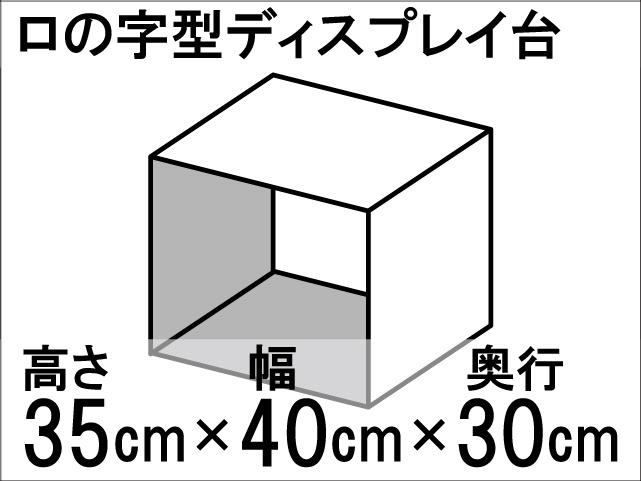 【ロの字型ディスプレイ台】ひな壇作りに最適!ディスプレイ台の定番型☆size:高さ35cm×幅40cm×奥行30cm